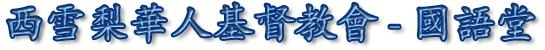 WSCCC Mandarin