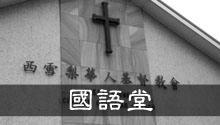 國語堂 (Mandarin)