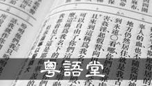 粵語堂 (Cantonese)